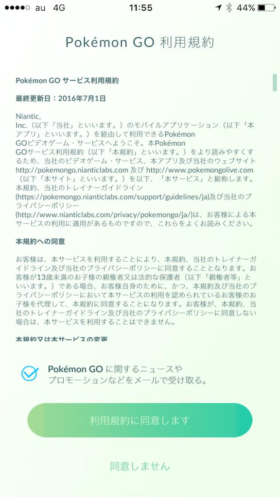 f:id:tetsunari_jp:20160725224228p:image