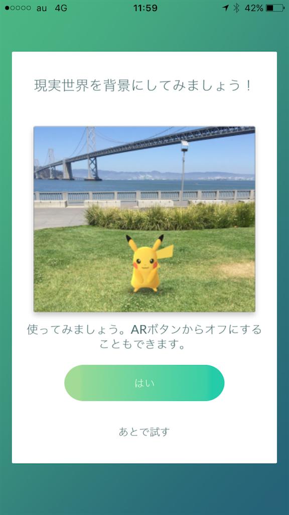 f:id:tetsunari_jp:20160725224358p:image