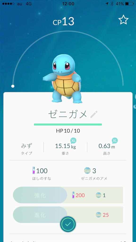 f:id:tetsunari_jp:20160725235636p:image