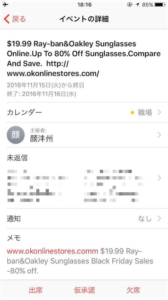 f:id:tetsunari_jp:20161116183149p:image