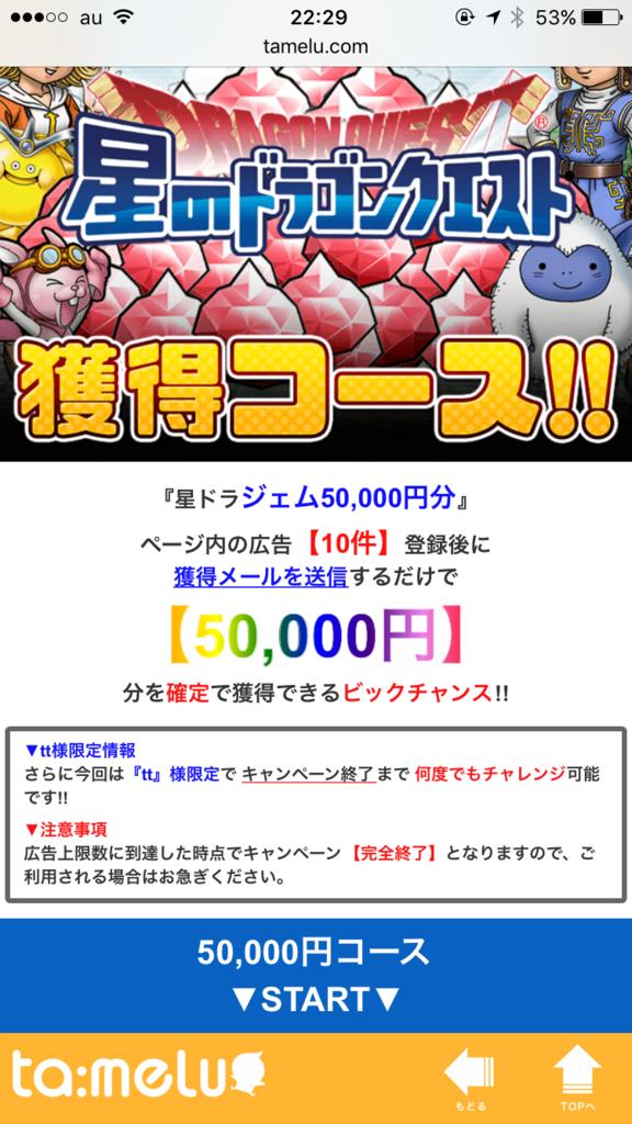 f:id:tetsunari_jp:20161124233630p:plain