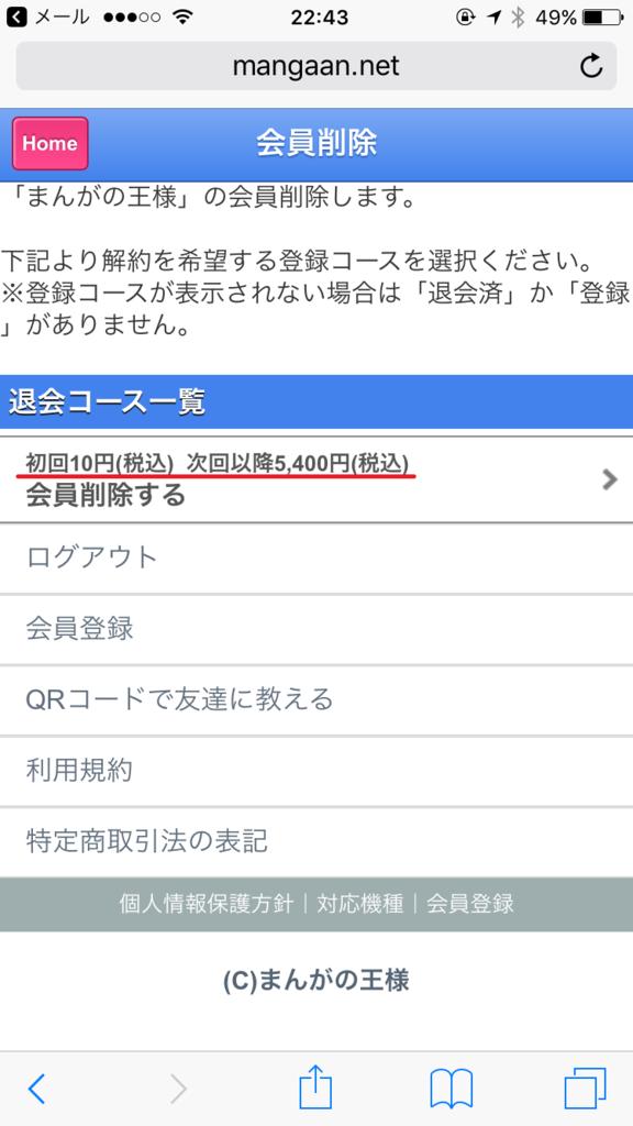 f:id:tetsunari_jp:20161124233743p:plain