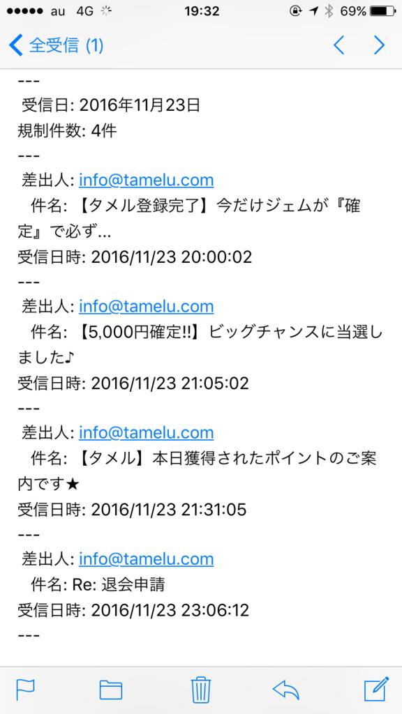f:id:tetsunari_jp:20161124234206p:plain