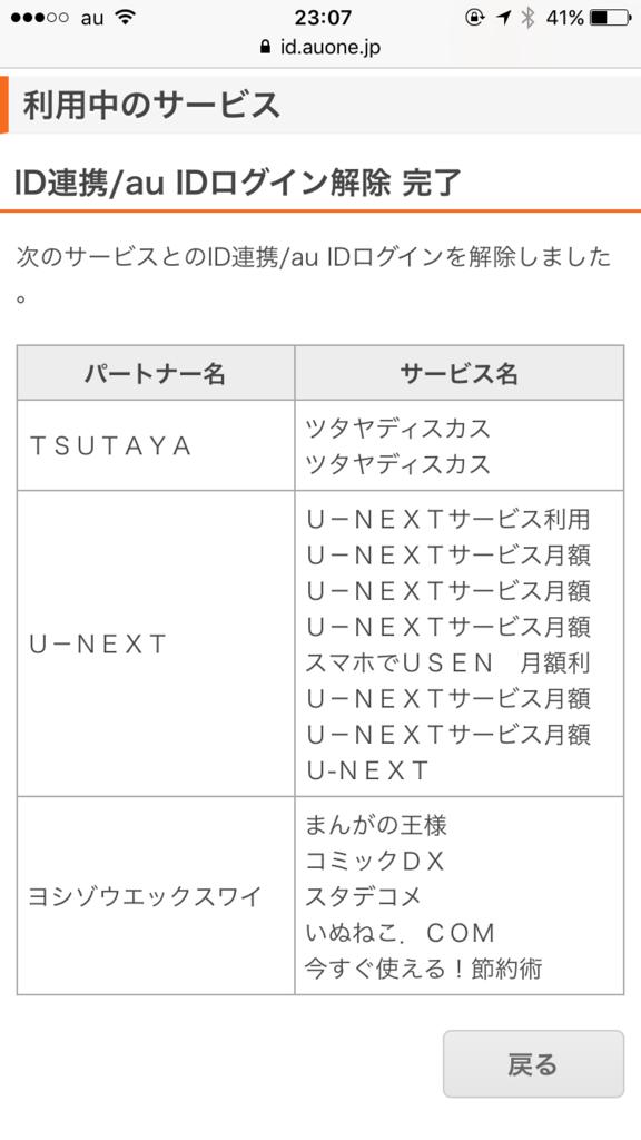 f:id:tetsunari_jp:20161124234223p:plain