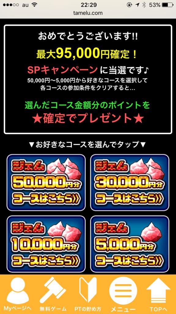 f:id:tetsunari_jp:20161124235605p:plain