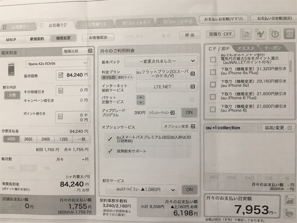 f:id:tetsunari_jp:20170916183659j:image