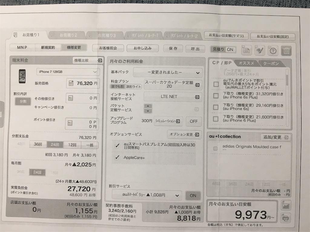 f:id:tetsunari_jp:20170916183707j:image