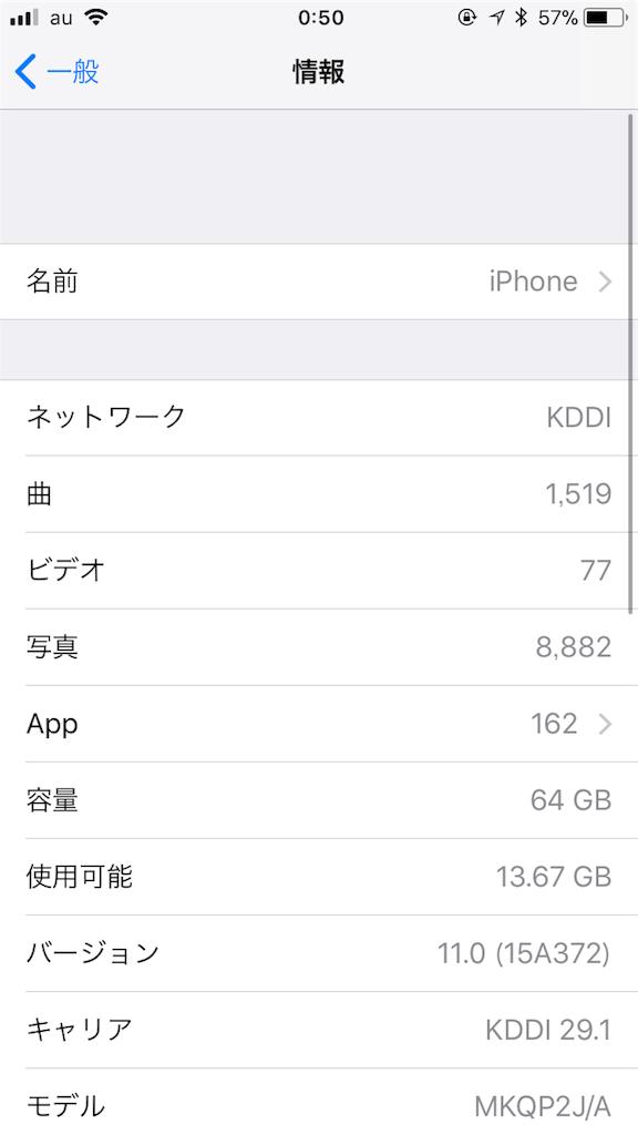 f:id:tetsunari_jp:20170921012327p:image
