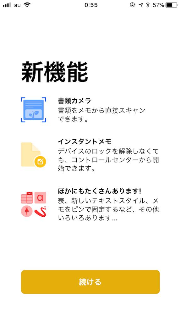 f:id:tetsunari_jp:20170921012608p:image