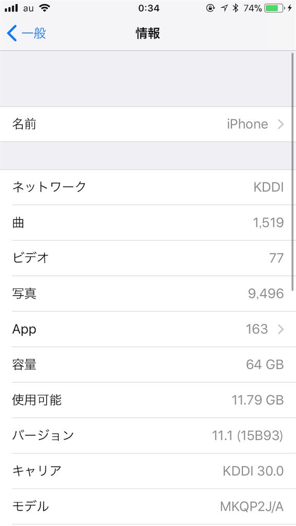 f:id:tetsunari_jp:20171103005616p:image