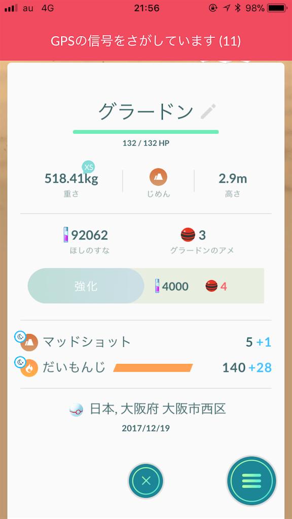 f:id:tetsunari_jp:20180115215623p:image