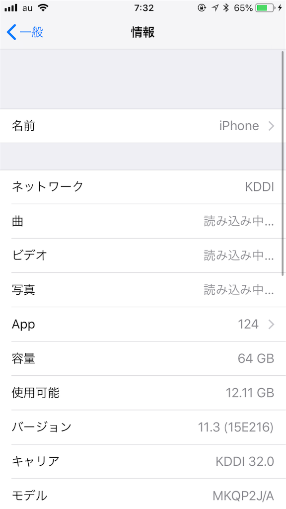 f:id:tetsunari_jp:20180331081120p:image