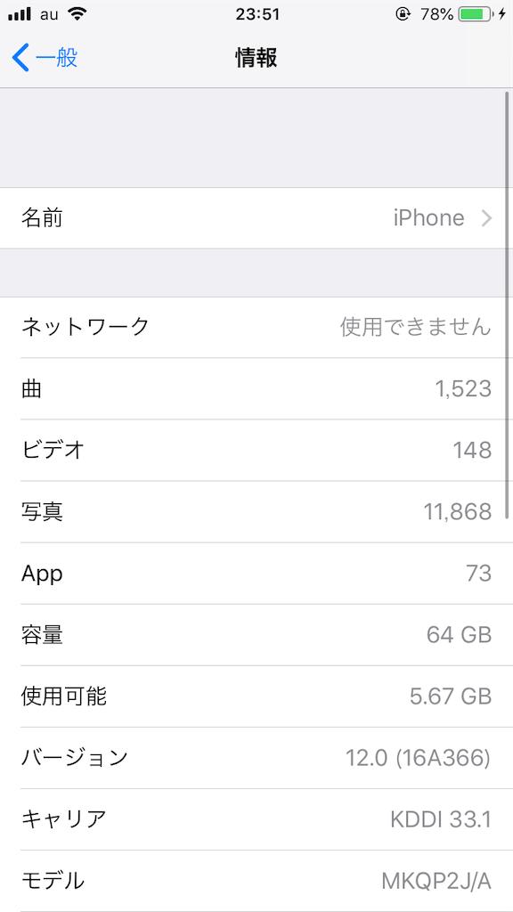 f:id:tetsunari_jp:20180919005936p:image