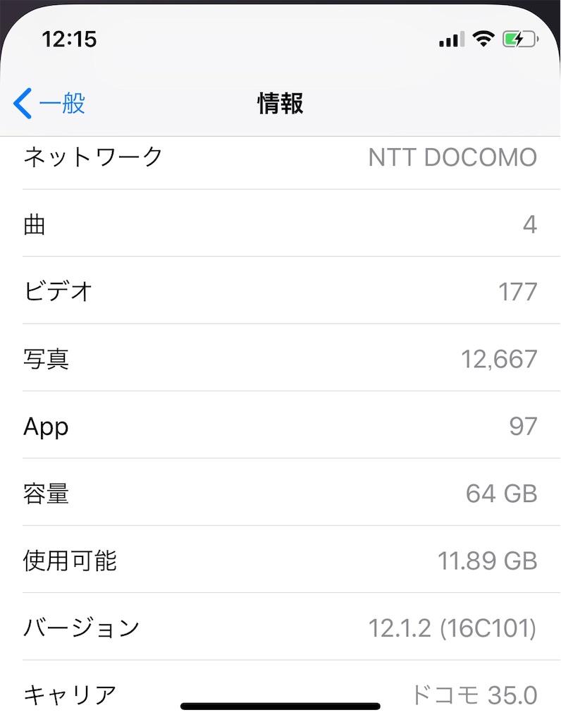 f:id:tetsunari_jp:20181223124444j:image