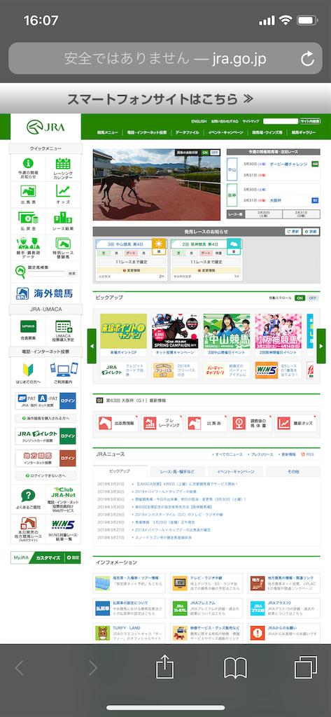 f:id:tetsunari_jp:20190331160825p:image