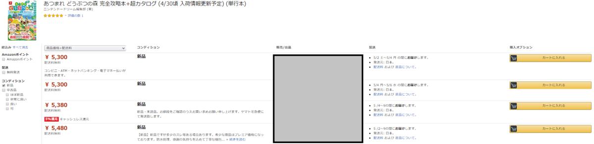 f:id:tetsunari_jp:20200430011137p:plain