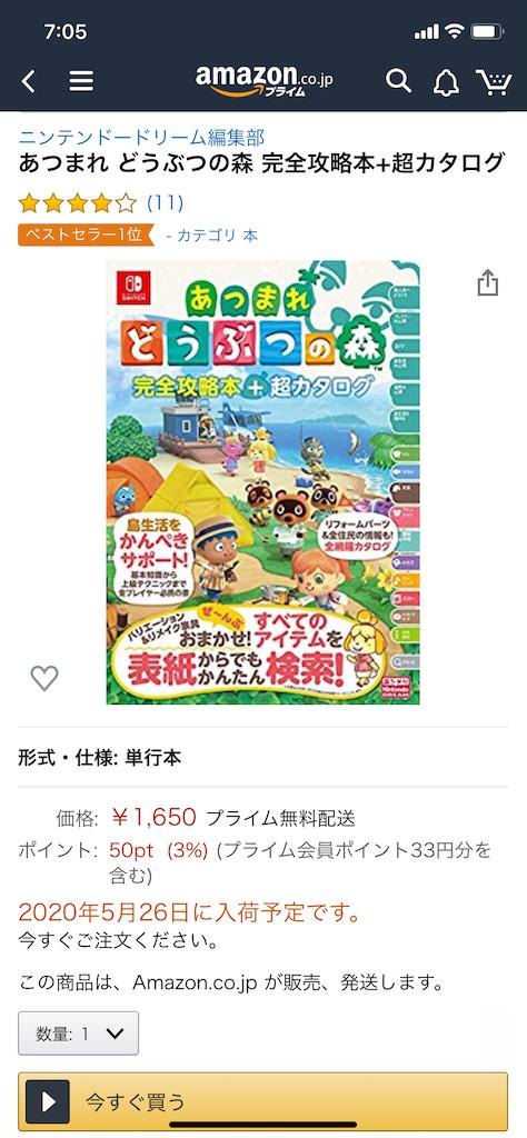 f:id:tetsunari_jp:20200501070950p:image