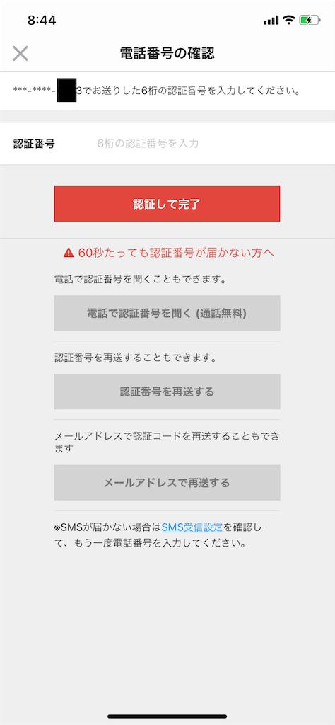 f:id:tetsunari_jp:20200507085837p:image