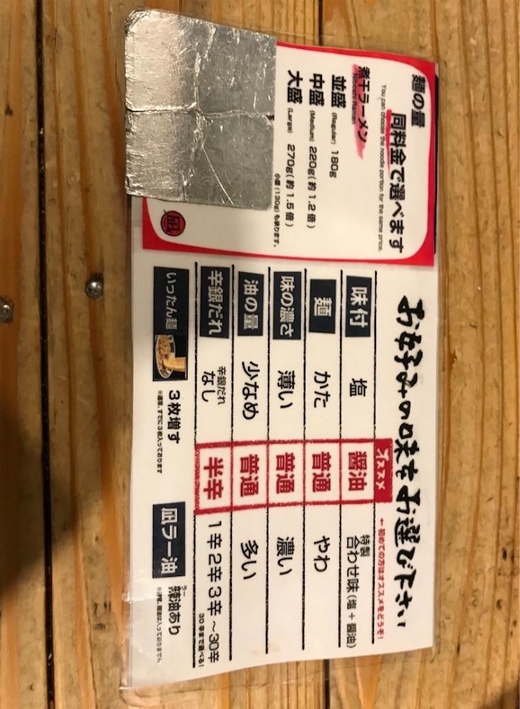 f:id:tetsuo1020:20191220085104j:image