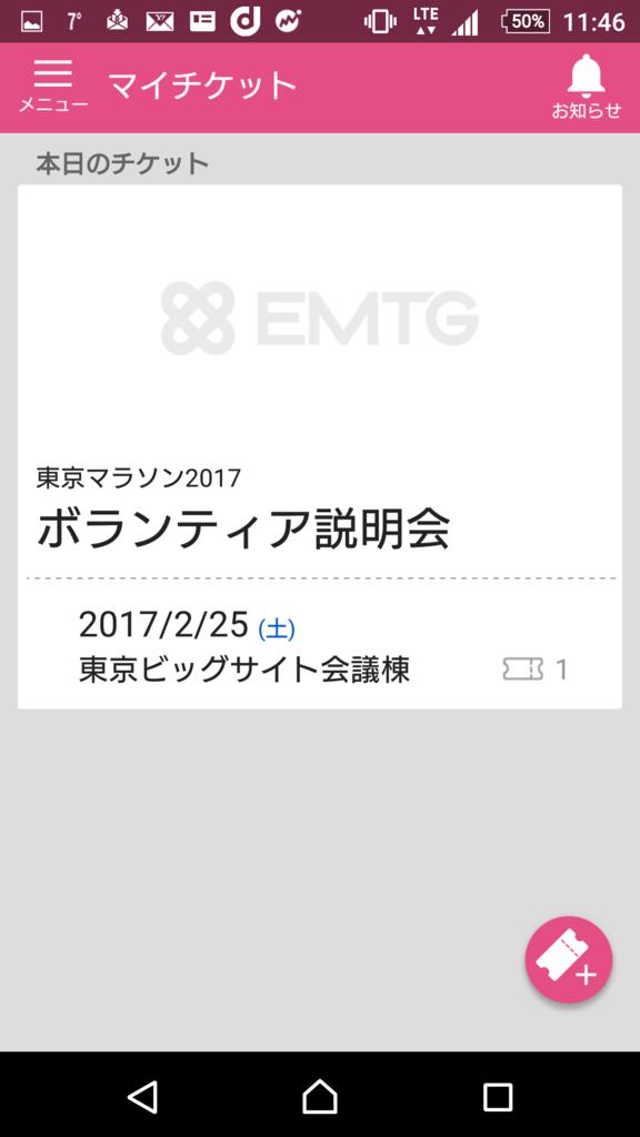 f:id:tetsupon40:20170508001819p:plain