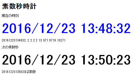 f:id:tetsutalow:20161223135302p:plain