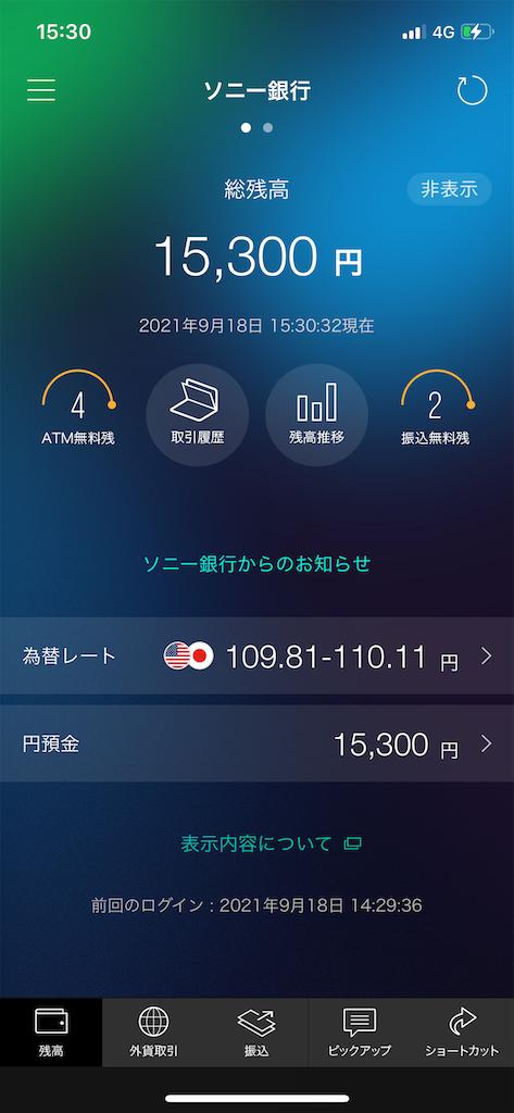 f:id:tetsutolyman:20210918153215p:plain