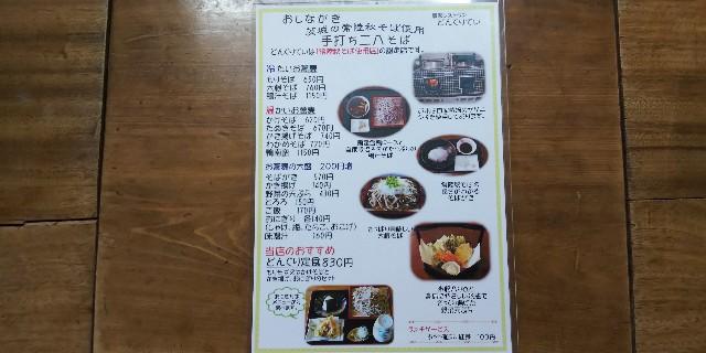 f:id:tetsuuma:20181029035352j:image