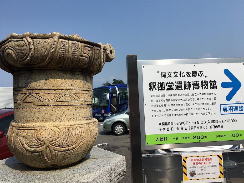 f:id:tetsuuma:20190803184809j:image