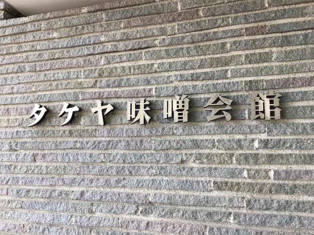f:id:tetsuuma:20190807133237j:image