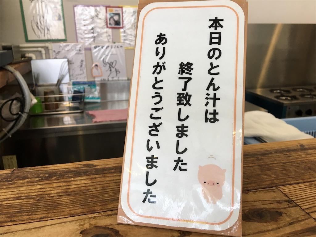 f:id:tetsuuma:20190807142108j:image