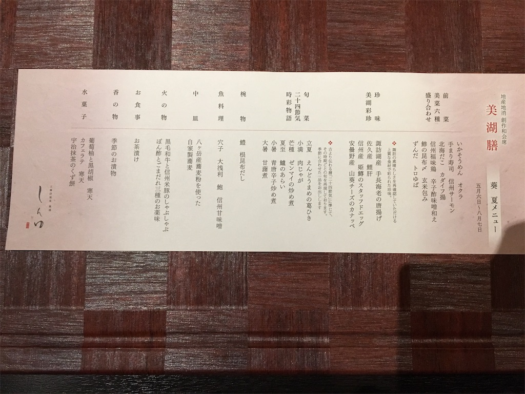 f:id:tetsuuma:20190810024527j:image