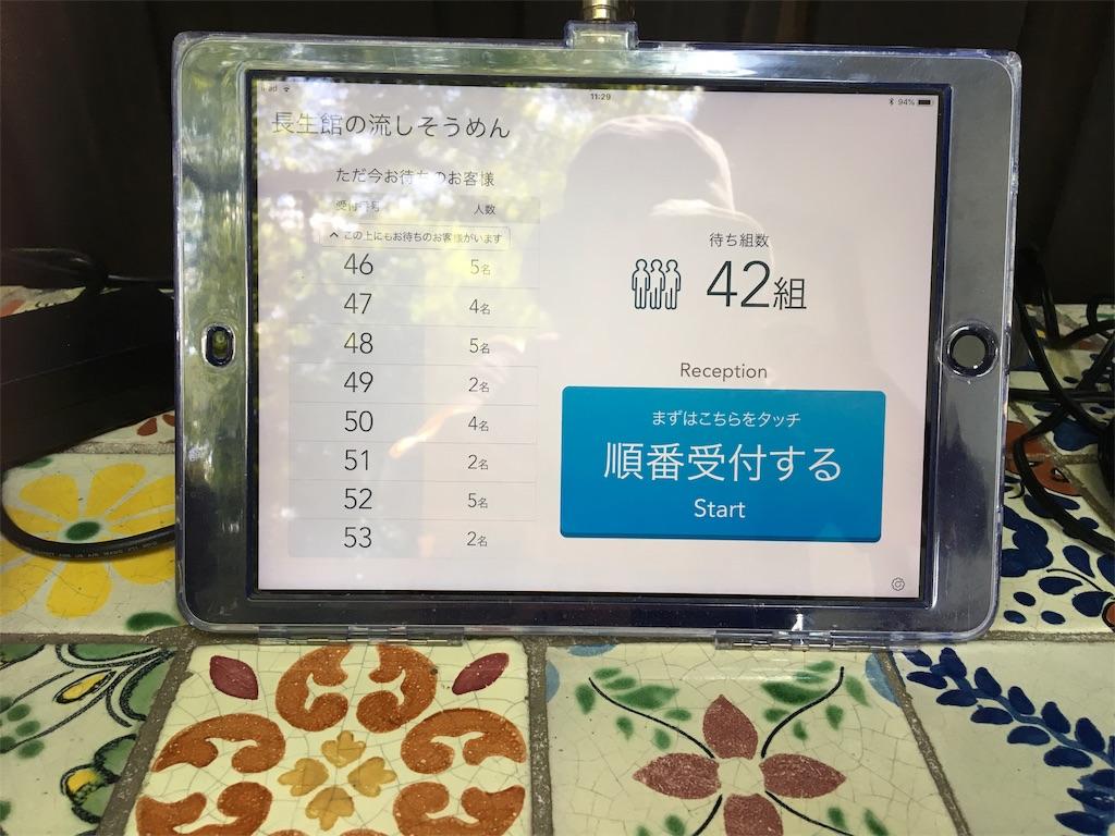 f:id:tetsuuma:20190825174814j:image