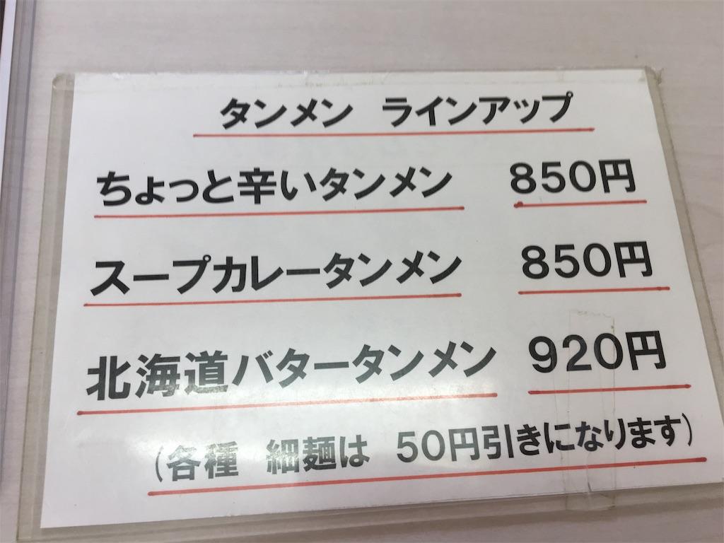 f:id:tetsuuma:20190901163247j:image