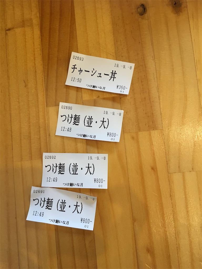 f:id:tetsuuma:20190909182037j:image