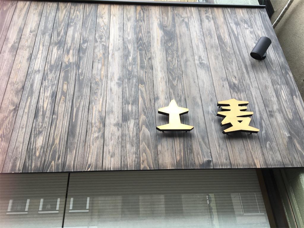 f:id:tetsuuma:20190914155312j:image