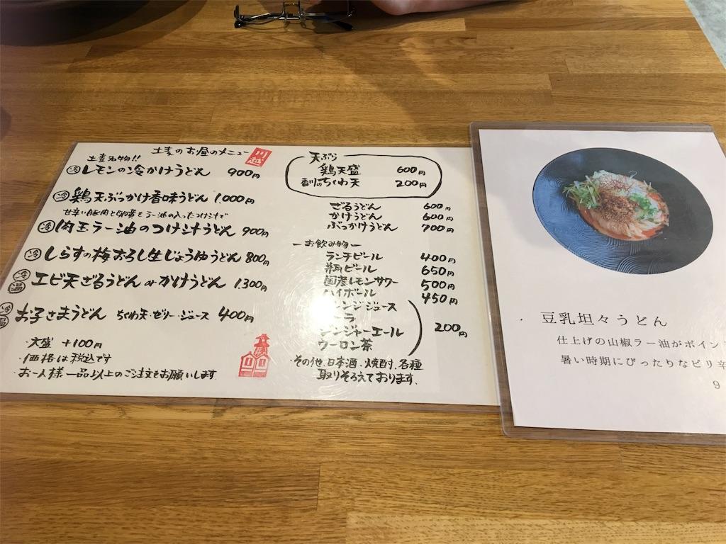 f:id:tetsuuma:20190914160215j:image