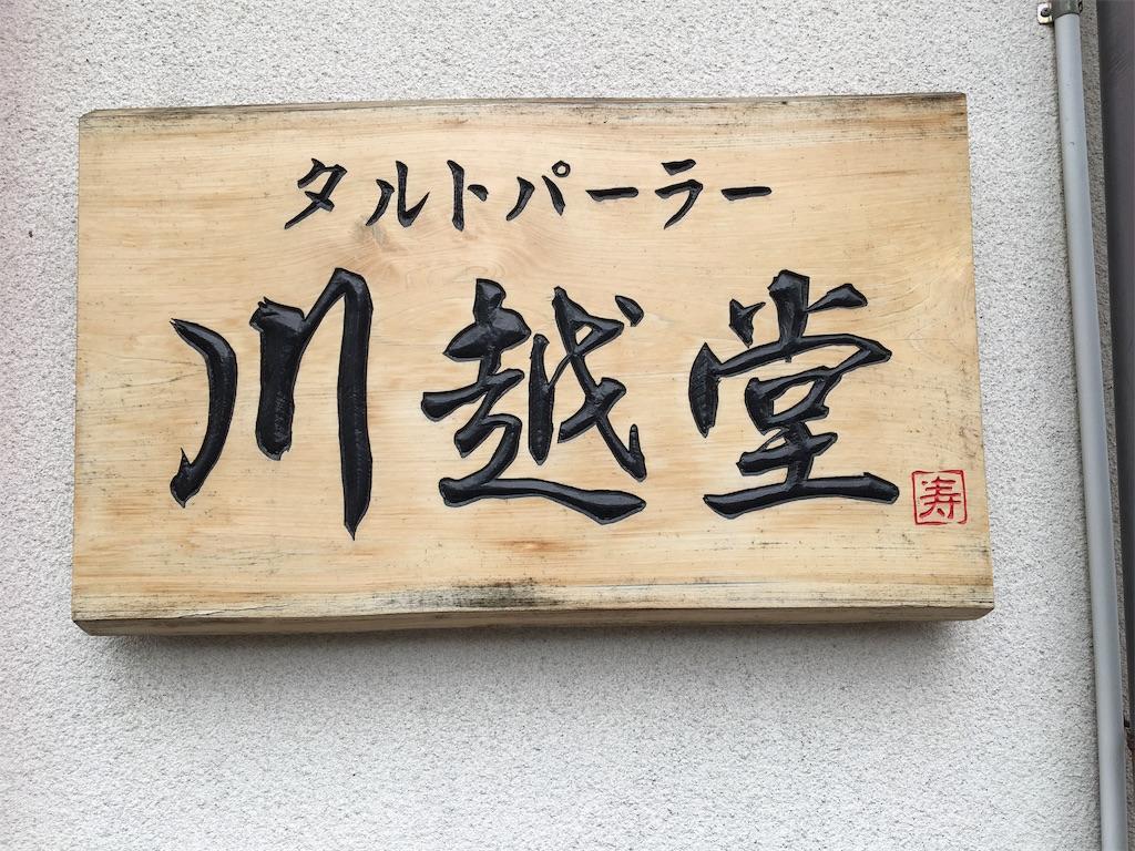f:id:tetsuuma:20190916054733j:image
