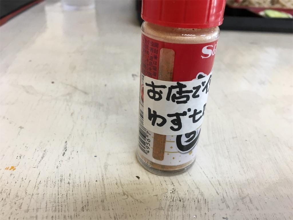 f:id:tetsuuma:20190930054847j:image