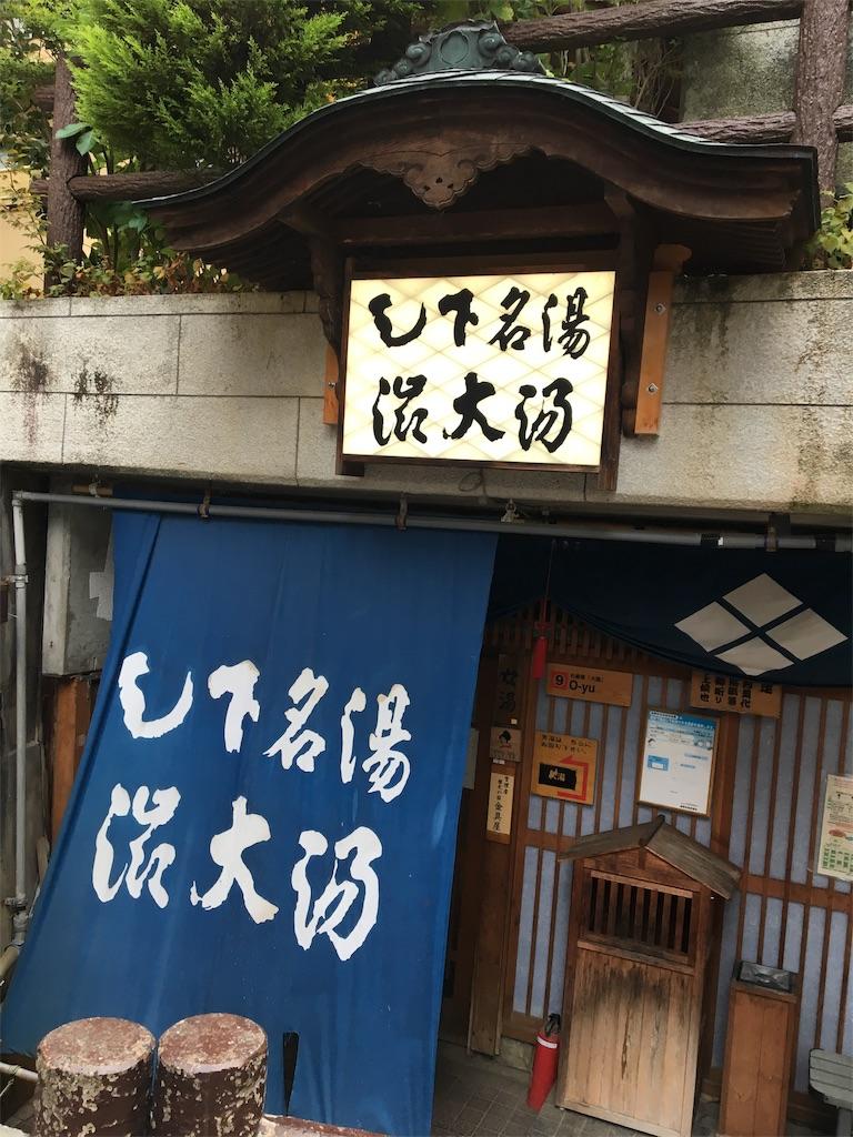 f:id:tetsuuma:20191010034553j:image