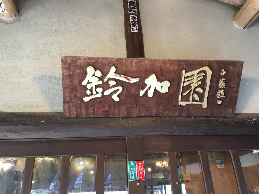 f:id:tetsuuma:20191111172132j:image