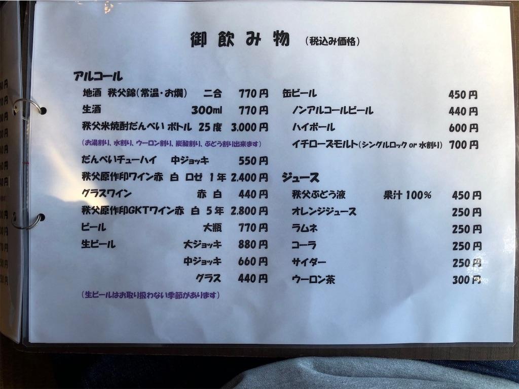 f:id:tetsuuma:20191112030814j:image