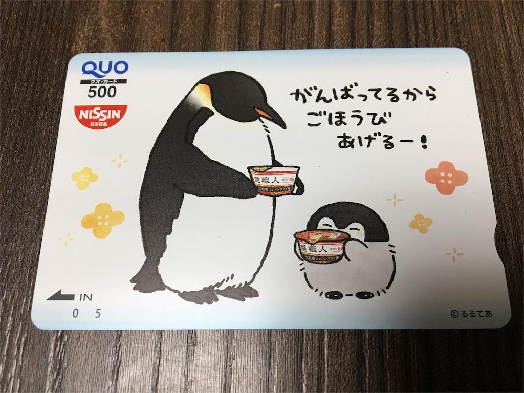 f:id:tetsuuma:20191123175224j:image