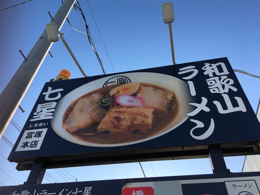 f:id:tetsuuma:20191201083005j:image