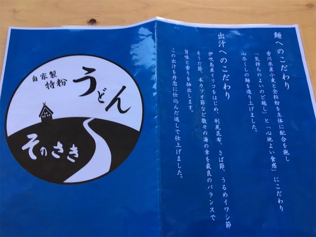 f:id:tetsuuma:20200120030052j:image
