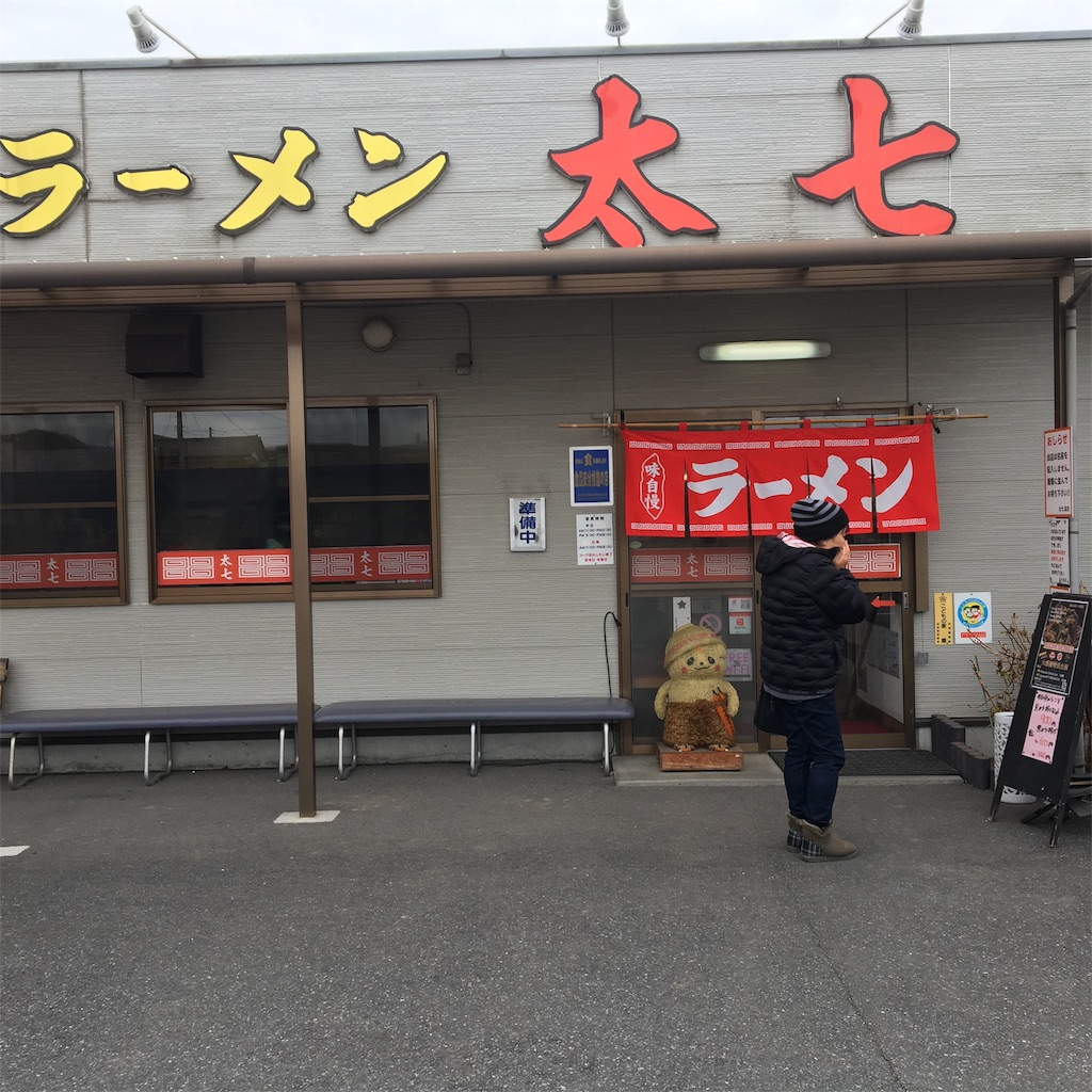 f:id:tetsuuma:20200126152723j:image