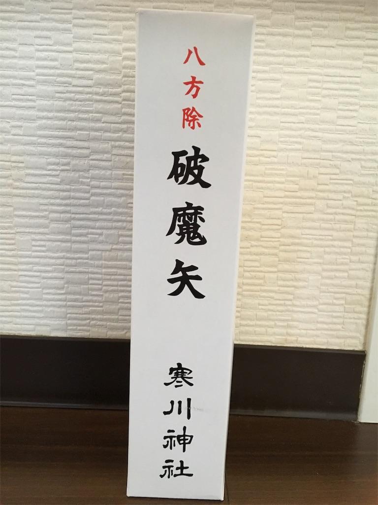 f:id:tetsuuma:20200202164146j:image
