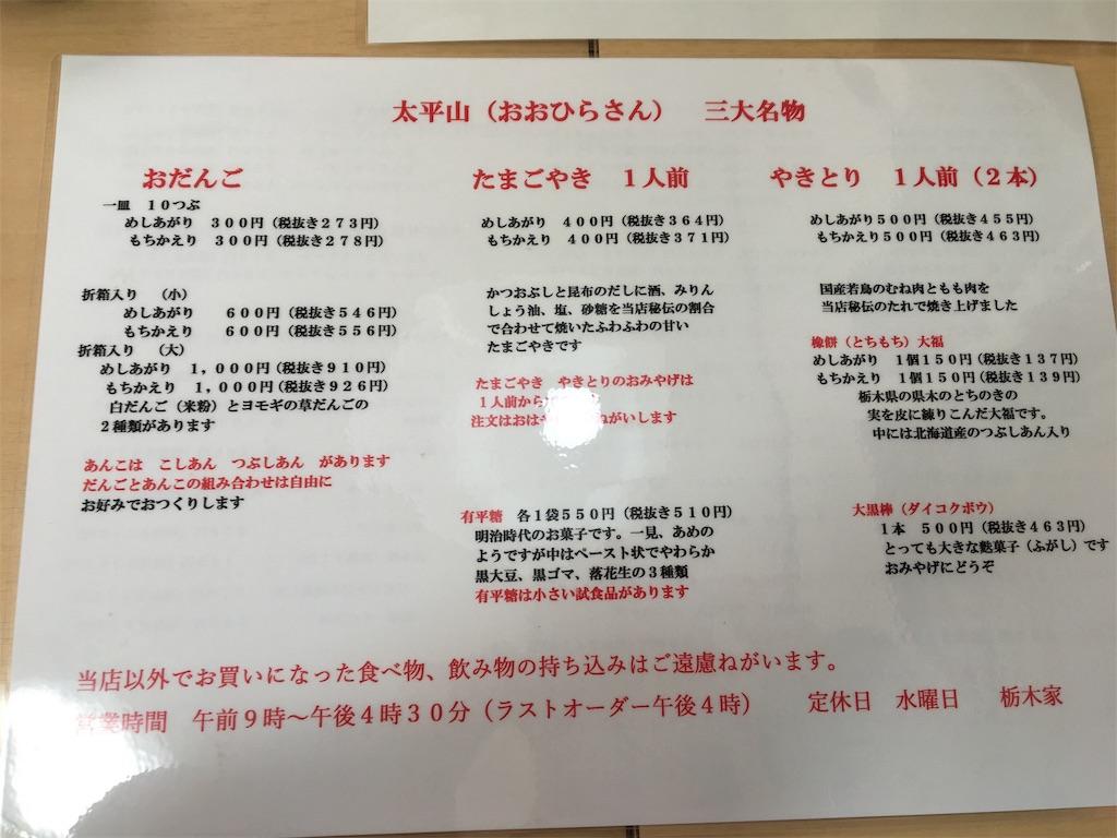 f:id:tetsuuma:20200212110851j:image