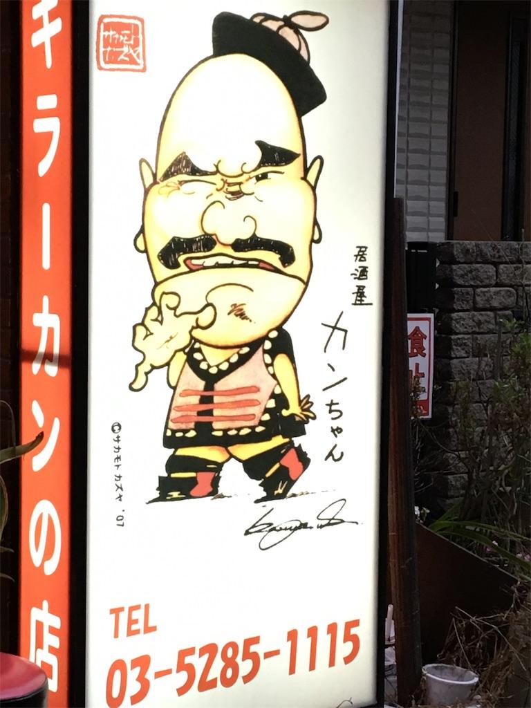 f:id:tetsuuma:20200223044624j:image