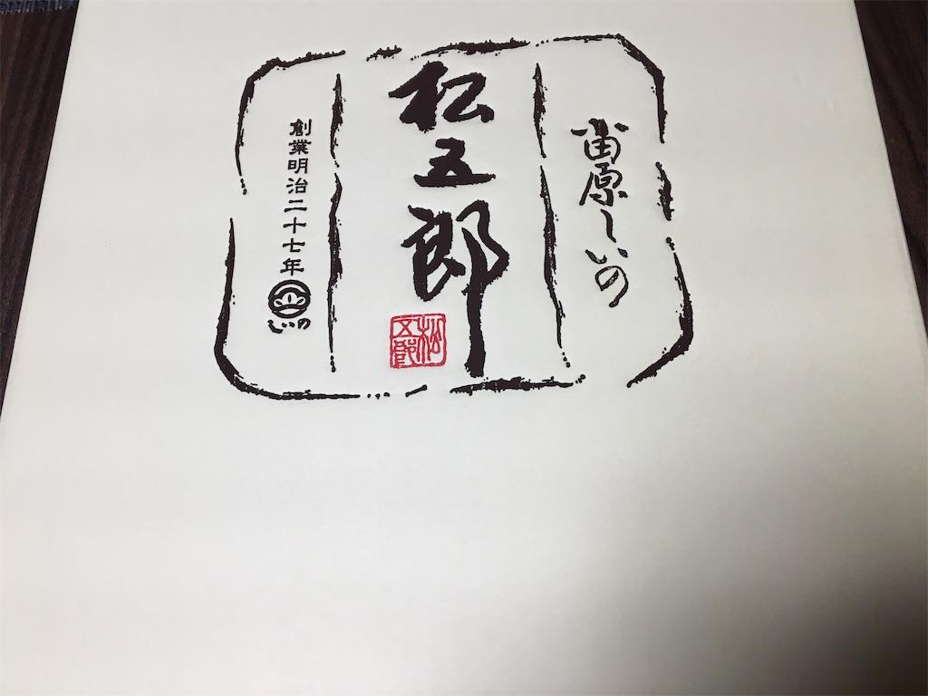 f:id:tetsuuma:20200402042810j:image