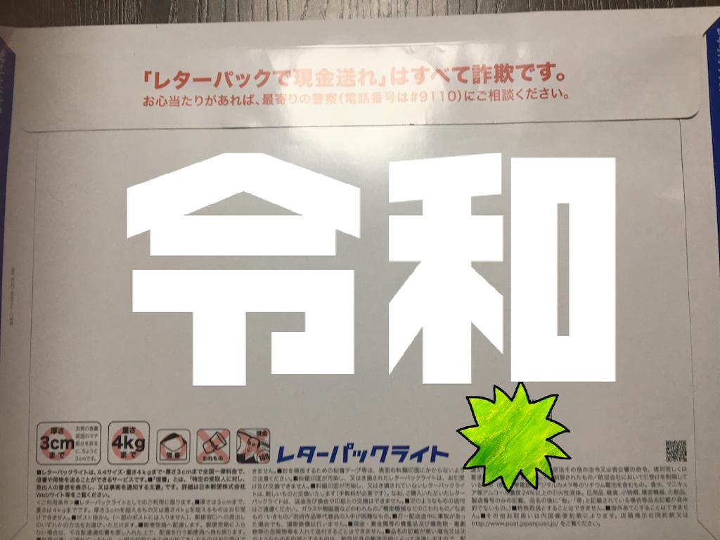 f:id:tetsuuma:20200524135233p:image